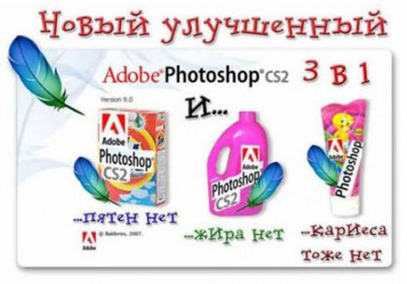 Photoshop CS2 (3 в 1)