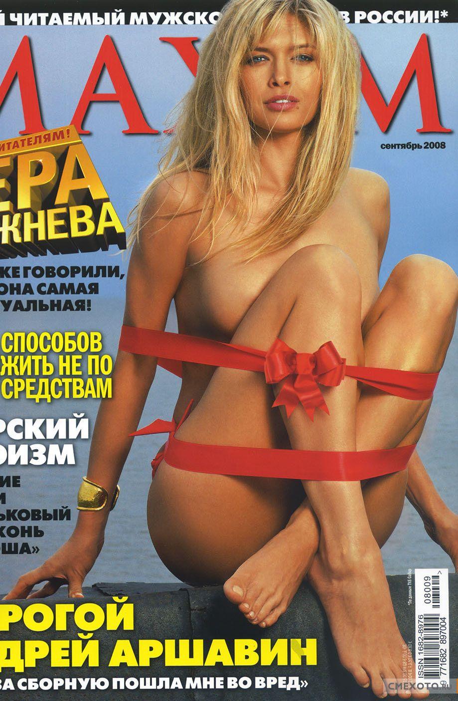Вера Брежнева в журнале Maxim (6 фото) .