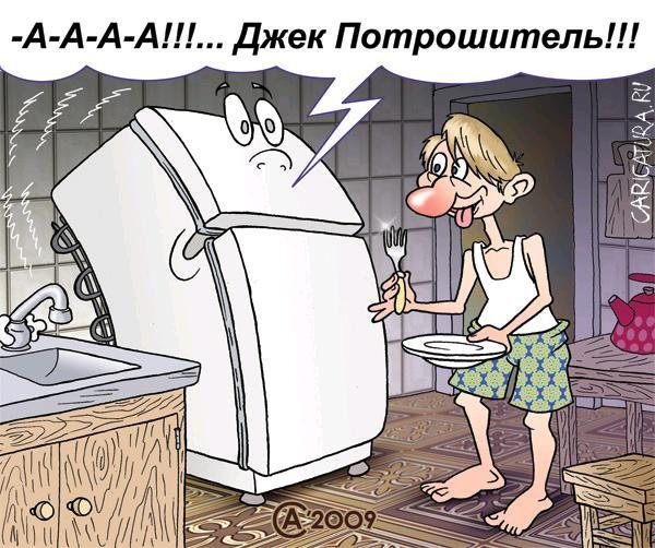 http://cmexota.ru/uploads/2009/02/02/caricatura_humour13.jpg