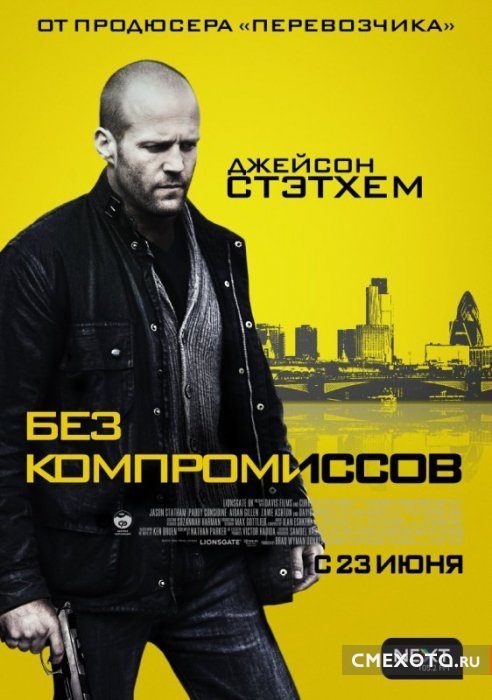 Без компромиссов / Blitz [2011 / BDRip]